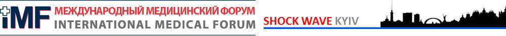 Международный медицинский форум семинар