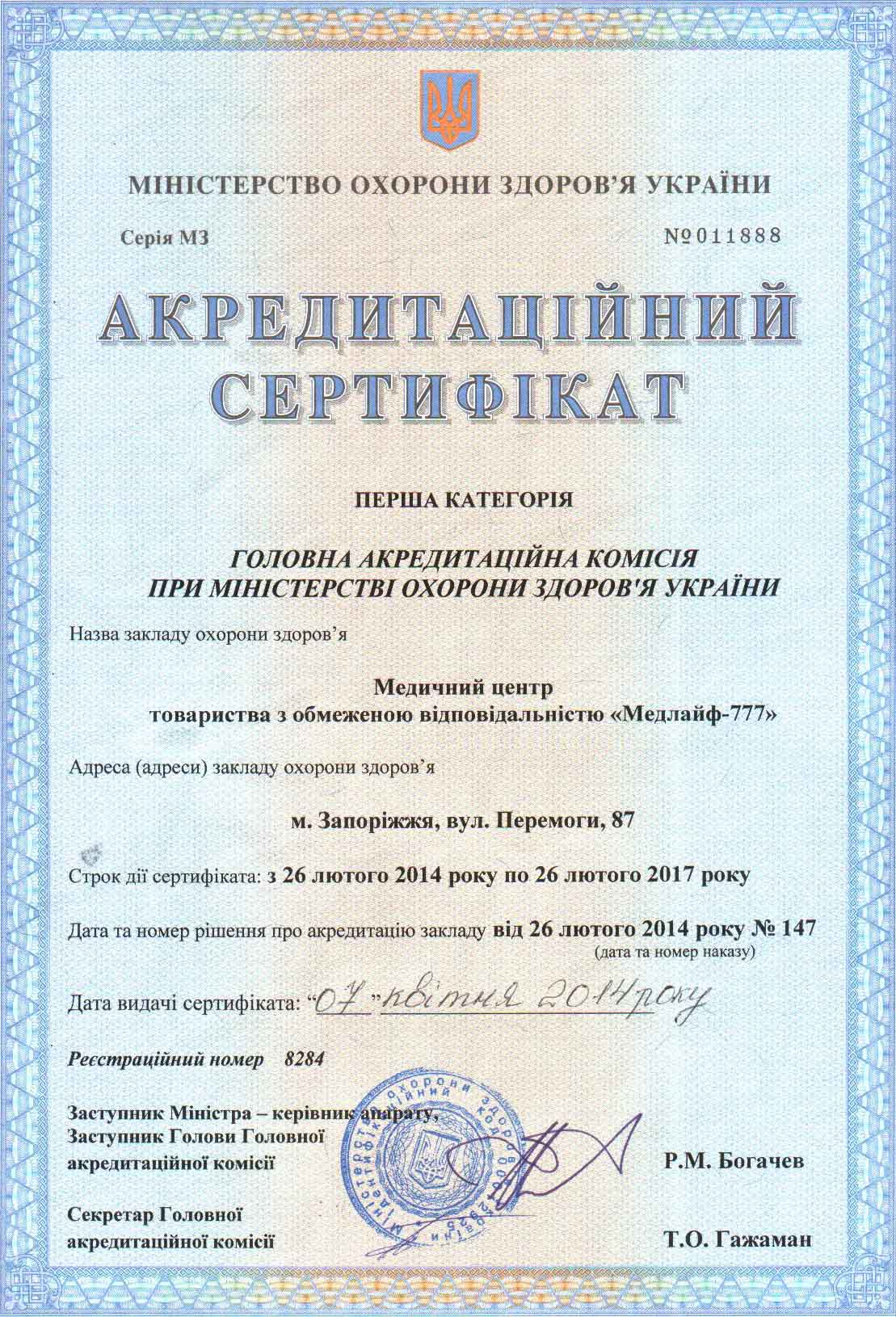 Аккредитация Медлайф777 1 категория