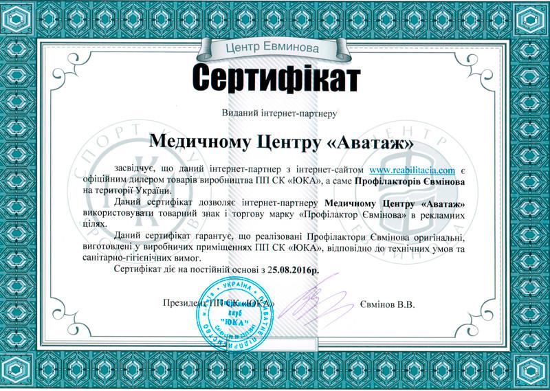 Филиал Центра Евминова в Запорожье, 067 011 8700