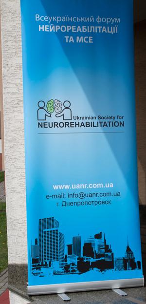Всеукраинский форум нейрореабилитации.