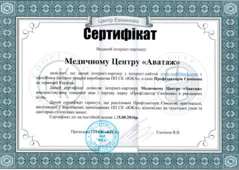 Сертификат официального филиала центра Евминова в Запорожье.