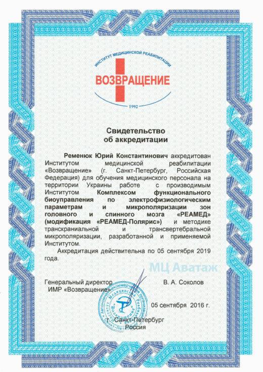Сертификат подтверждающий разрешение на проведение обучения на Украине по методике микрополяризации мозга.
