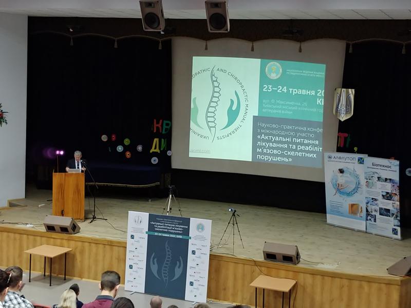 """конференция в Киеве 2019, где был доклад """"Физика ударных волн"""" П.Новака"""